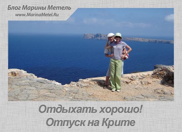 Отдыхать хорошо! Отпуск на Крите