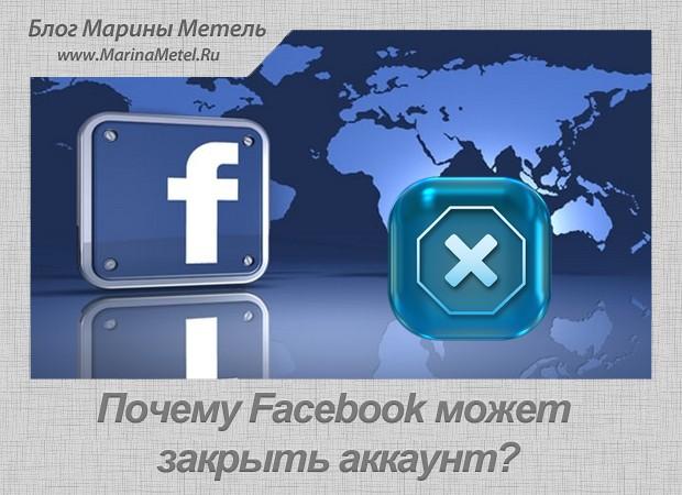 Почему Facebook Может Закрыть Аккаунт?