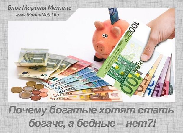 Почему Богатые Хотят Стать Богаче, а Бедные – Нет?!