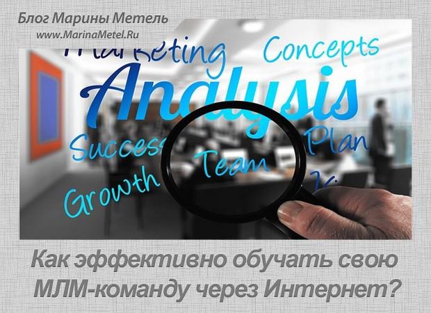 Как Эффективно Обучать Свою МЛМ-Команду Через Интернет?