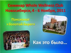 seminar_0