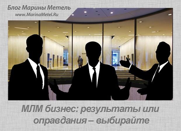 МЛМ Бизнес: Результаты или Оправдания – Выбирайте