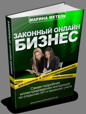 Законный онлайн бизнес. Самая подробная инструкция по открытию ИП и ведению учета
