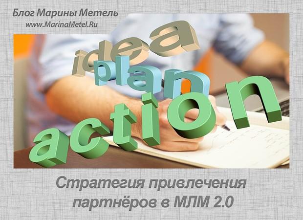 Стратегия привлечения партнёров в МЛМ 2.0