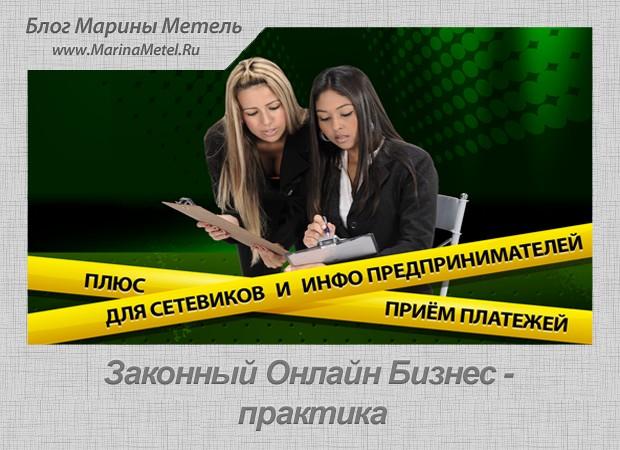 Законный Онлайн Бизнес - практика