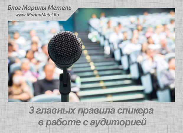 3 главных правила спикера в работе с аудиторией