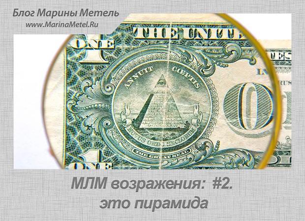 МЛМ Возражения: #2. Это пирамида