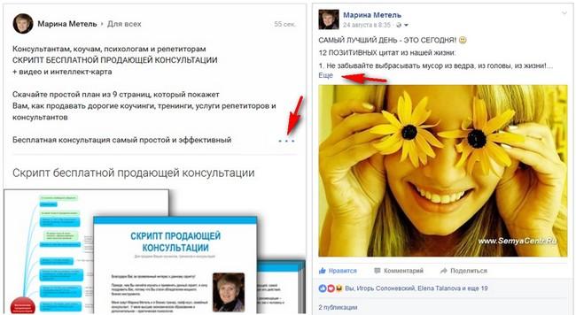 Сокращённый текст поста в социальных сетях