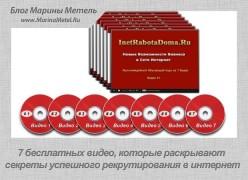 7 Бесплатных Видео, Которые Раскрывают Секреты Успешного Рекрутирования В Интернет