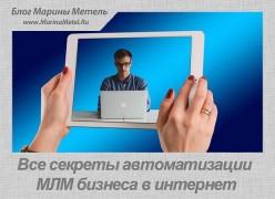 Все Секреты Автоматизации МЛМ Бизнеса в Интернет