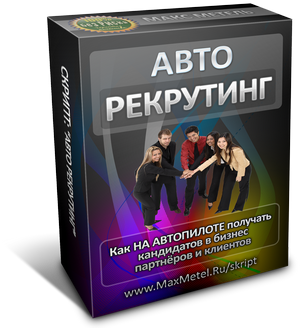 Скрипт АвтоРекрутинг (Рекрутинговый вентиль)