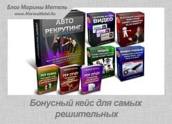 Скрипт Авто Рекрутинг и бонусы