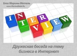 Интервью с Мариной Метель