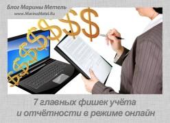 7 главных фишек учёта и отчётности в режиме онлайн