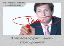 3 секрета эффективного спонсирования