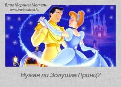 Нужен ли Золушке Принц?