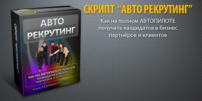 Скрипт АВТО РЕКРУТИНГ. Рекрутинговый Вентиль
