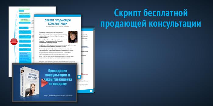 План консультации, видео, интеллект-карта