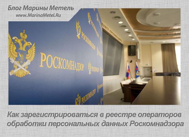 Как зарегистрироваться в реестре операторов обработки персональных данных Роскомнадзора