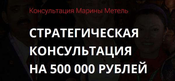 Стратегическая консультация на 500 000 рублей