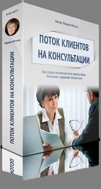 Поток клиентов на консультации