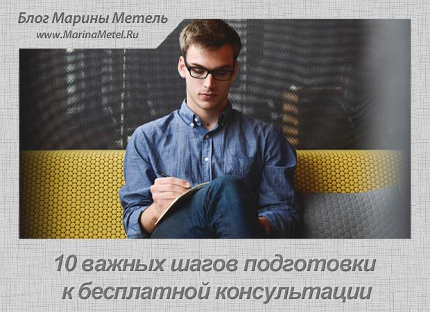 10 шагов шагов подготовки к бесплатной консультации