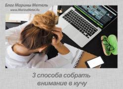 3 способа собрать внимание в кучу