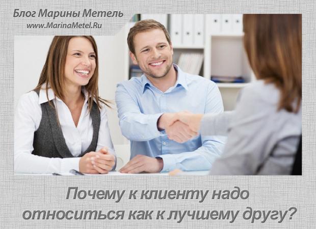 Отношения с клиентом
