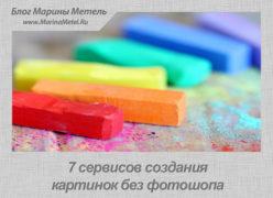 7 сервисов создания картинок без фотошопа
