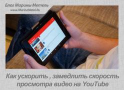 Как ускорить или замедлить скорость просмотра видео на YouTube
